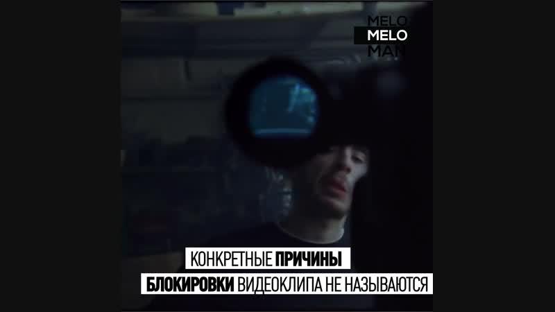 Клип Хаски Иуда заблокироан