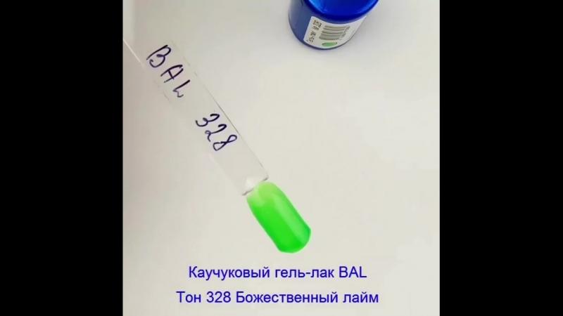💅Каучуковый гель-лак ~Gel Color BAL~, 11 ml, тон 328 (Божественный лайм).