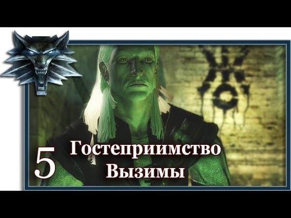 Ведьмак (Witcher): Игрофильм (5 серия: Гостеприимство Вызимы)