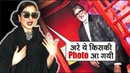 """Amitabh Bachchan"" Ko Dekh kar ""Rekha"" Ne Diya Ajeeb Reaction | Dabboo Ratnani Calendar Launch 2019"