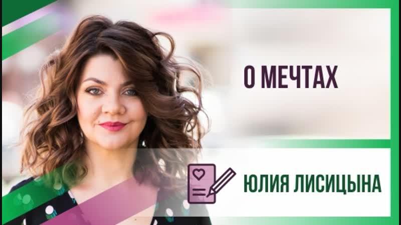 Юлия Лисицына О мечтах