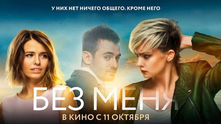 БE3 MЕHЯ 2OI8 HD