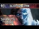 ОБЗОР игры MIDDLE EARTH SHADOW OF WAR от JetPOD90 Первый взгляд на сиквел экшена о Средиземье