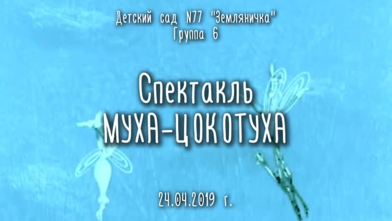 Спектакль Муха Цокотуха группа 6 24 04 2019
