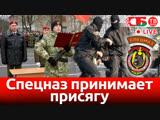 Спецназ принимает присягу на верность народу | СТРИМ