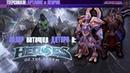 Катка ► Лолер затащил Дотера в Heroes of the Storm 1