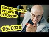 Матвей Ганапольский. Итоги недели с Евгением Киселевым. 15.07.18