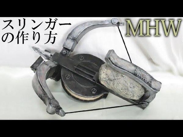 【モンハンワールド】スリンガーの作り方-Monster Hunter World MHW