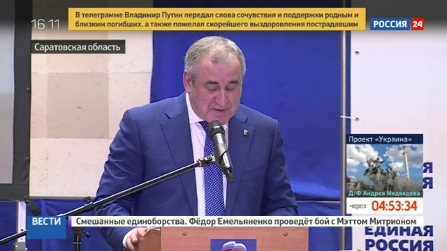 Новости на Россия 24 • Радаев будет баллотироваться от Единой России на пост губернатора Саратовской области