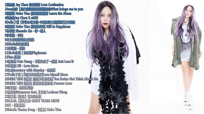 2018年 最Hits 最受歡迎 華語人氣歌曲 5 張惠妹 AMei 林俊傑 JJ Lin 黃明志Namewee G E M 田馥甄 Hebe Tien 34203