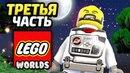 LEGO Worlds Прохождение - Часть 3- ПЕРВАЯ НОЧЬ