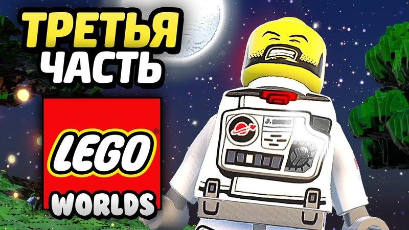 LEGO Worlds Прохождение Часть 3 ПЕРВАЯ НОЧЬ