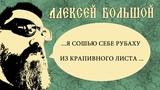 АЛЕКСЕЙ БОЛЬШОЙ -Я СОШЬЮ СЕБЕ РУБАХУ ИЗ КРАПИВНОГО ЛИСТА( песня из кф