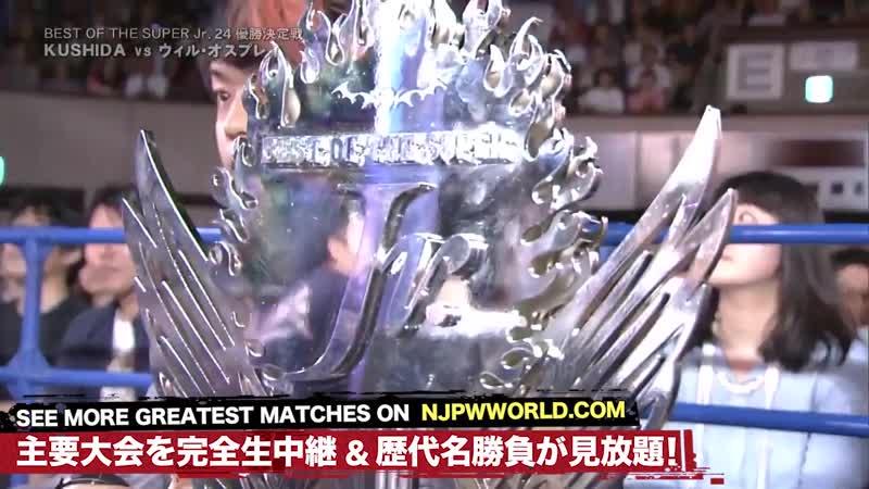 KUSHIDA vs. Will Ospreay - Best of the Super Juniors 24