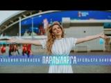 Альбина Апанаева - Парлыларга (премьера клипа)
