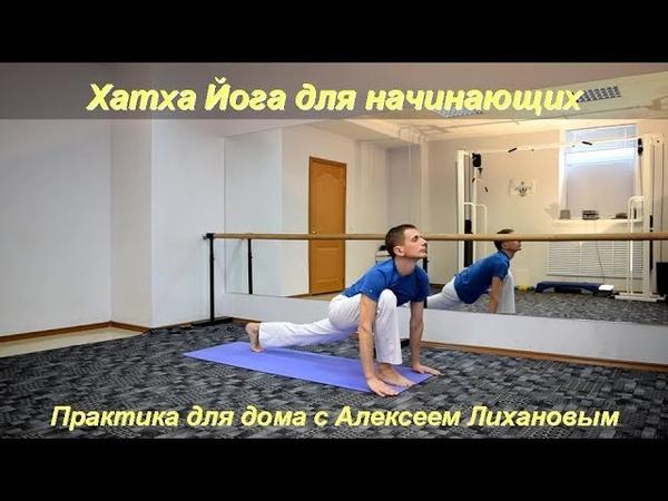 Хатха йога для начинающих 1. Практика для дома с Алексеем Лихановым (январь 2016)