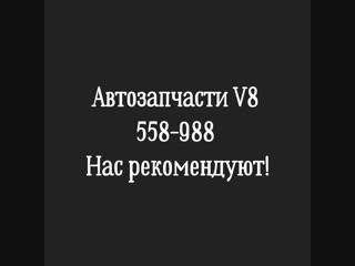 Автозапчасти V8 558-988 Нас рекомендуют!