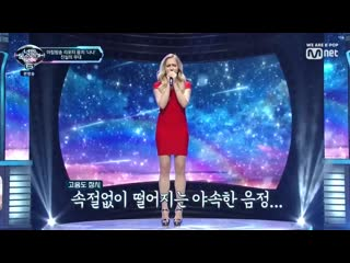 I can see your voice 6 190405 episode 12