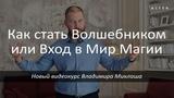 Как стать Волшебником Или вход в Мир Магии! новый видеокурс Владимира Миклаша ALTEN