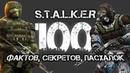 100 ФАКТОВ, СЕКРЕТОВ, ПАСХАЛОК ТРИЛОГИИ S.T.A.L.K.E.R. ДОПОЛНЕННОЕ (Kybel'vile)