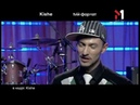 Kishe - Живой концерт Live. Эфир программы TVій формат (22.03.08)