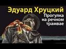 Эдуард Хруцкий Прогулка на речном трамвае 1