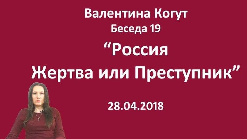 Россия жертва или преступник - Беседа 19 с Валентиной Когут