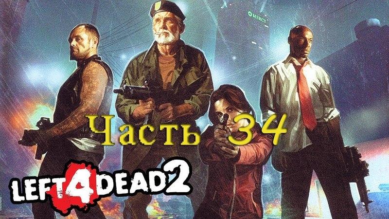 GamePlay 597. Left4Dead2HD Часть 34 Нет милосердию 1