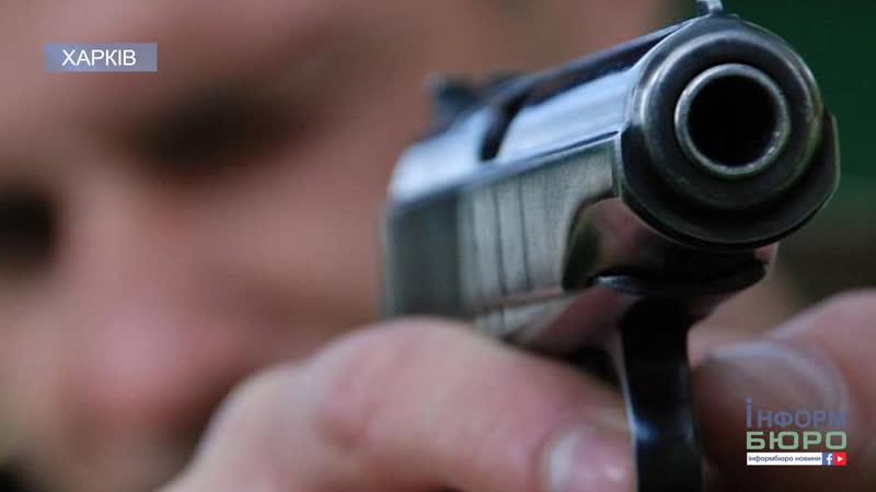 Напад на офіцера поліції у Харкові подробиці події
