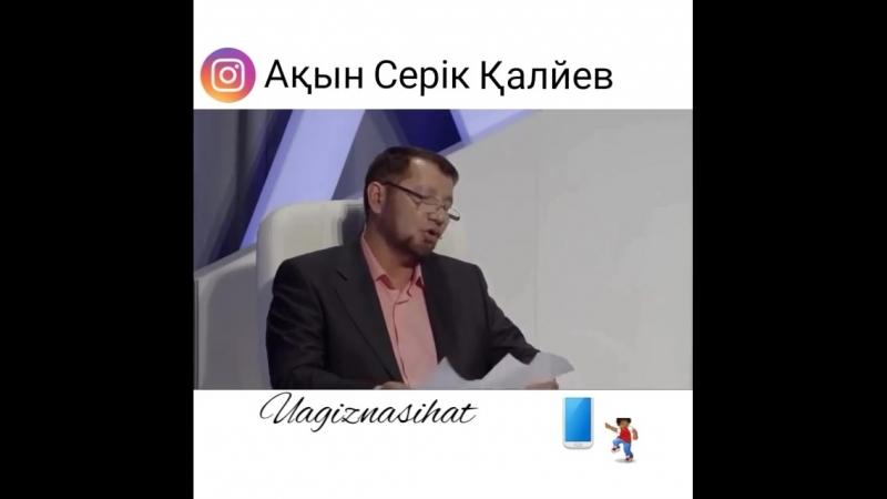 ақын-Серік Қалиев