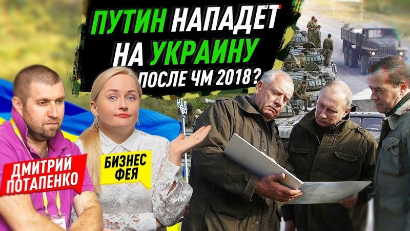 Путин нападет на Украину после Чемпионата мира по футболу 2018? Дмитрий Потапенко про ЧМ в России.