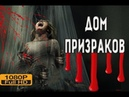 ДОМ ПРИЗРАКОВ / 1080p / Ужас / Мистика / Остросюжетный триллер /