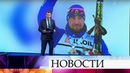 Российский биатлонист А.Логинов одержал победу в спринтерской гонке на этапе Кубка мира в Германии.
