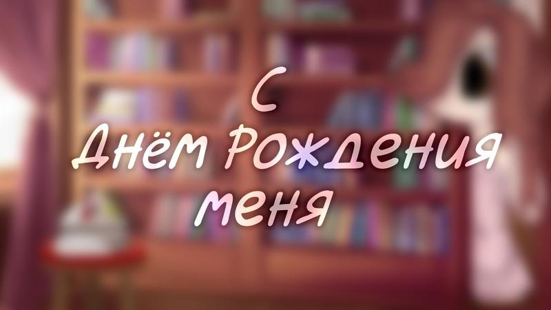 ☆ Пони клип / PMV : С днём рождения меня , нас уже 1k ☆