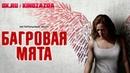 Багровая мята HD (боевик, триллер, драма) 2018