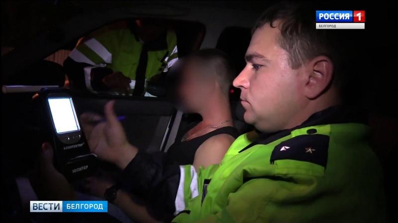 ГТРК Белгород - В минувшие выходные инспекторы отстранили от управления 47 нетрезвых водителей