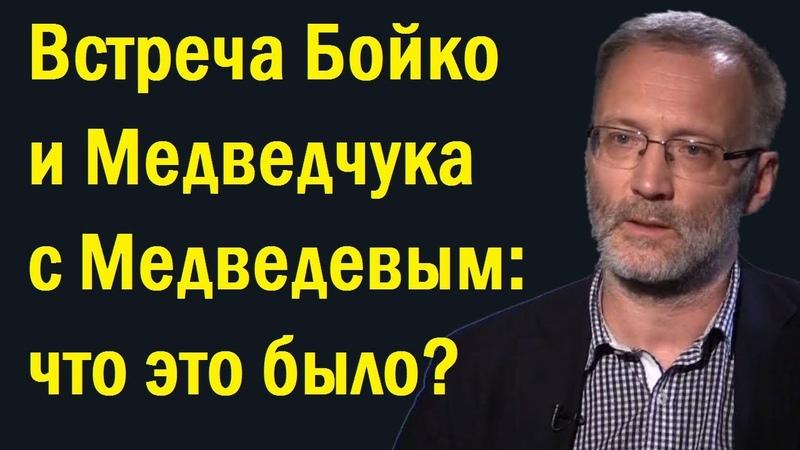Встреча Бойко и Медведчука с Медведевым что это было Последние новости Украины и России сегодня