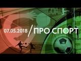 07.05 | ПРО СПОРТ: чемпионат мира по хоккею
