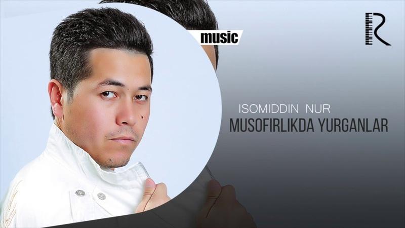 Isomiddin Nur - Musofirlikda yurganlar | Исомиддин Нур - Мусофирликда юрганлар (music version)