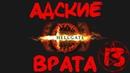 HellGate Europe 13 Француз-алхимик и солдат удачи