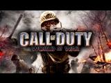 Прохождение Call of Duty  World at War - Стрим 1  Всегда готов!