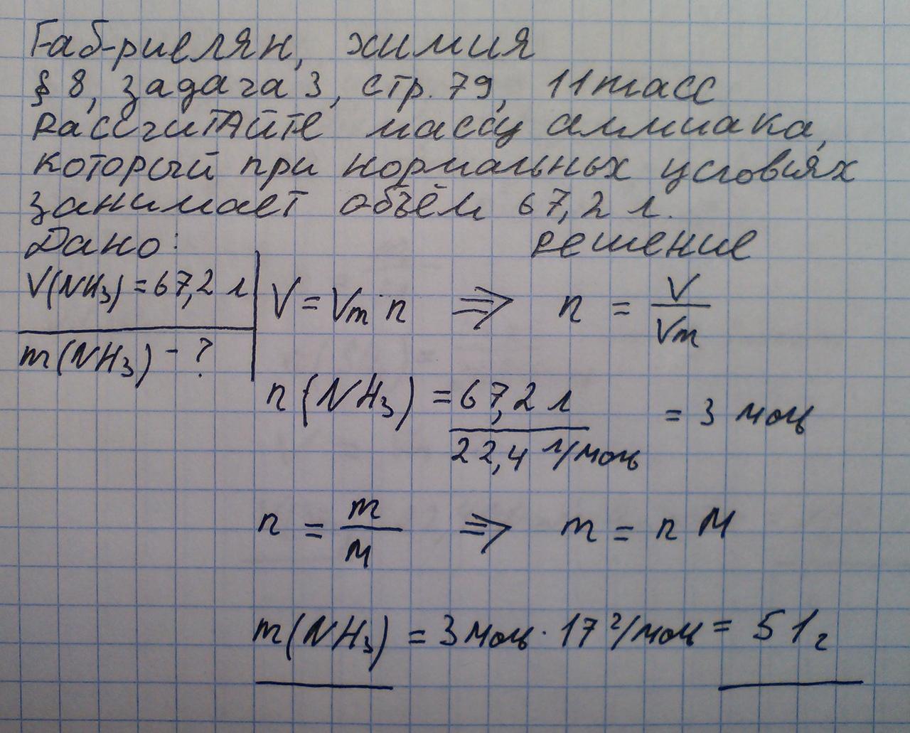 Габриелян о с решение задач кодирование информации формулы для решения задач