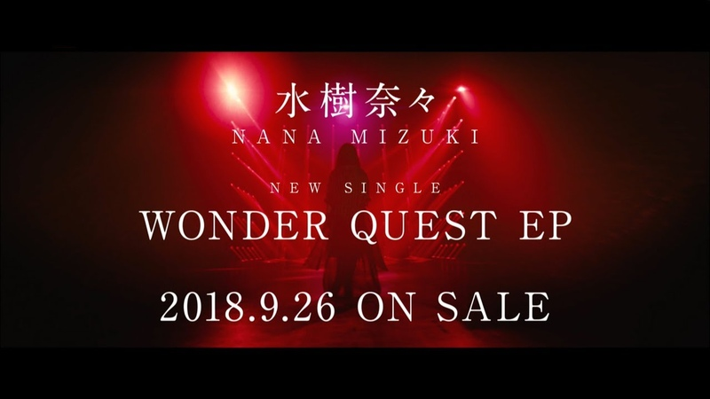 水樹奈々『WONDER QUEST EP』TV-CM 15sec.