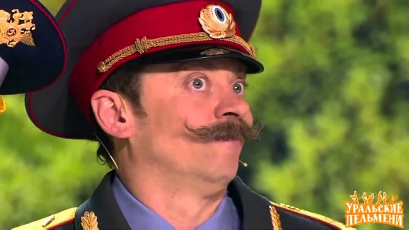 Генерал Май на Уральские пельмени