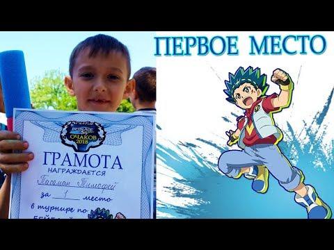 Тимофей победил с ГАРУДА Г3 в городском Турнире по Бейблейд Берст Приветы от Тим Витыч