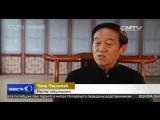 Тайцзицюань - нематериальное культурное наследие