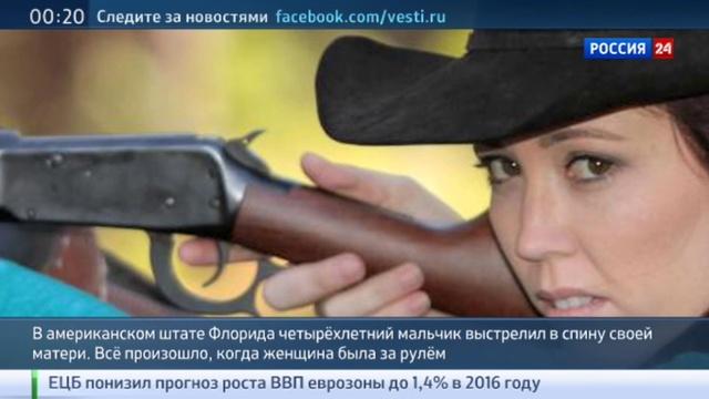 Новости на Россия 24 • За что боролись: ребенок ранил свою мать - активистку свободного ношения оружия в США