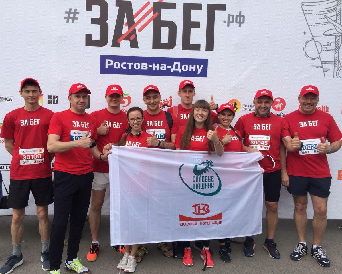 Котлостроители приняли участие в самом масштабном полумарафоне России