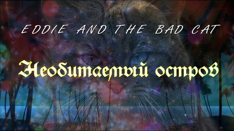 Eddie and the Bad Cat - Необитаемый остров