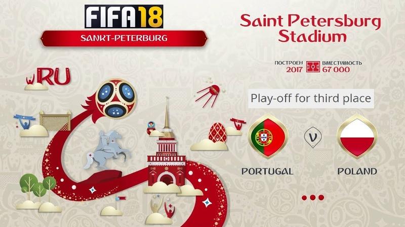 FIFA 18 Чемпионат Мира Матч за 3 место Португалия - Польша Симуляция